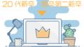 当サイトが20代の新卒・既卒・第二新卒にお勧めする求人サイトランキング