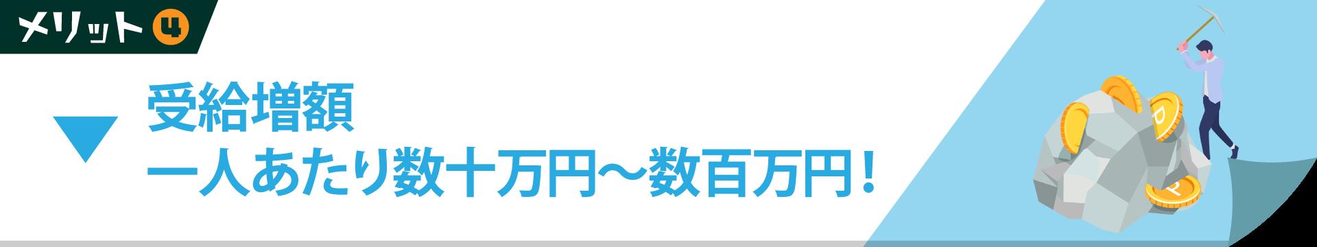 受給増額一人あたり数十万円~数百万円!